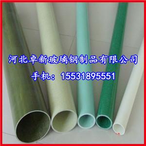 无锡玻璃钢圆管|玻璃钢圆管规格|比重小吸湿低;