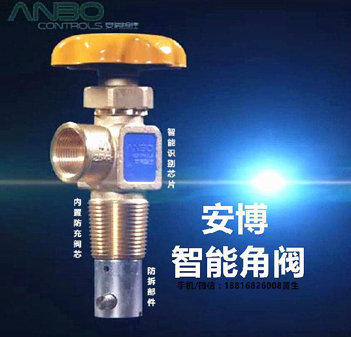 深圳安博智控科技有限公司是智能角阀厂家吗;