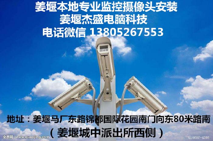 姜堰本地专业WiFi无线监控摄像头安装;