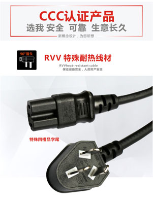 【中山厂家直销】 供应CCC认证3*0.5平方国标三插品字尾电源线;