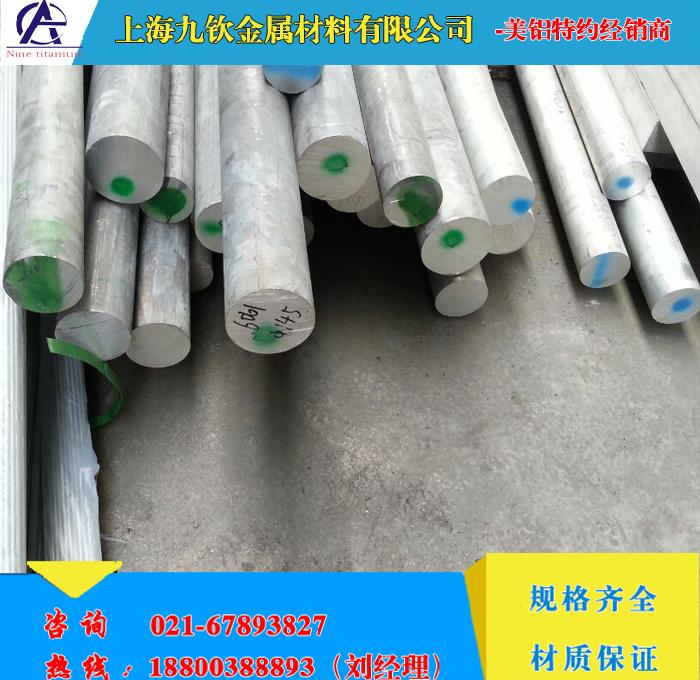供应7075铝板-价格;
