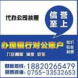 深圳代辦餐飲服務 食品流通 食品生產經營 許可證 煙草證
