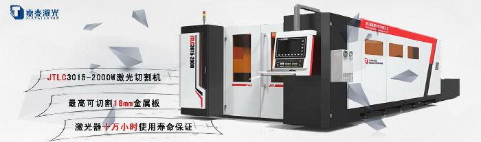 供应激光切割机,高功率钣金切割机,IPG激光切割机;