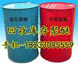 供应高价回收聚醚多元醇价超同行 18233095559;