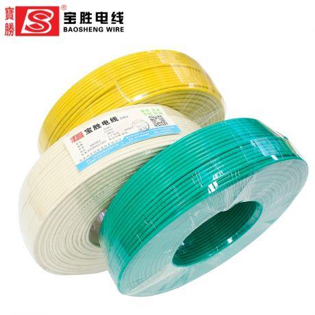 宝胜电线电缆深圳直销 18616027641 WDZB-BYJF 2.5;
