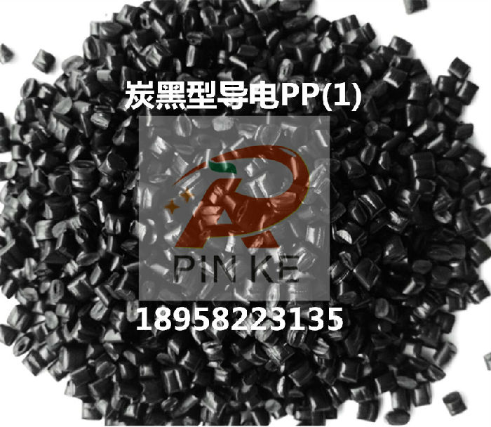 PP导电塑料、PP抗静电塑料;