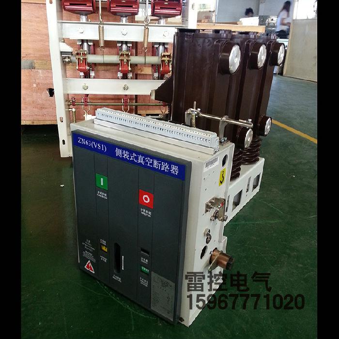 VS1真空断路器生产厂家直销VS1-12手车式、固定式、侧装式户内真空断路器;