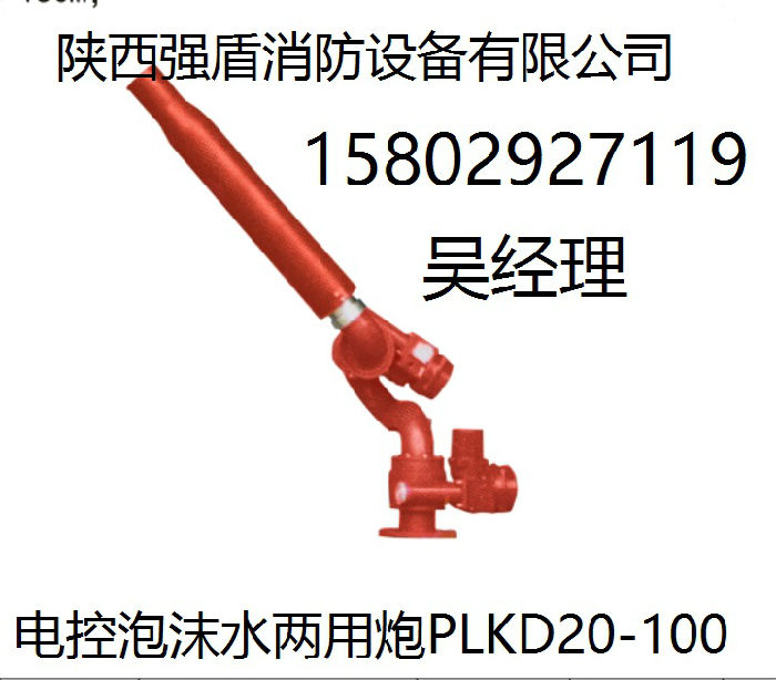 咸阳强盾大空间自动消防水炮厂家直销PLKD电控消防泡沫水两用炮;