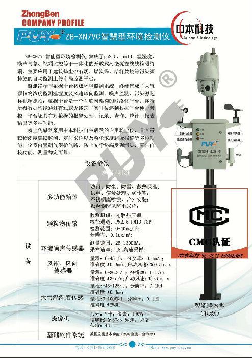 PUY扬尘在线监测系统;