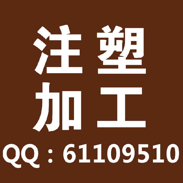 注塑加工厂南通塑料件加工找南通锦程塑料制品厂2天报价;