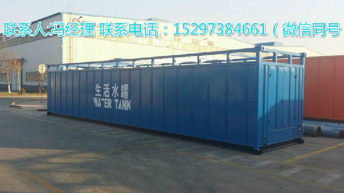 河北不锈钢集装箱 罐式集装箱 特种集装箱;