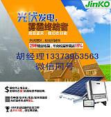 代理加盟河南郑州龙之源光伏太阳能发电前景好收益高13373953563;