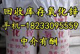 供應上海地區回收氧化鋅 回收庫存含鋅廢料 18233095559;