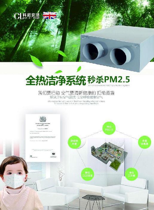 送风型新风净化箱 家用新风 新风系统代理商找上海缘仁;