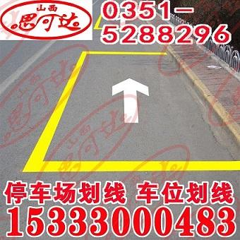 山西思可达供应道闸杆、道路划线、道路标志牌;