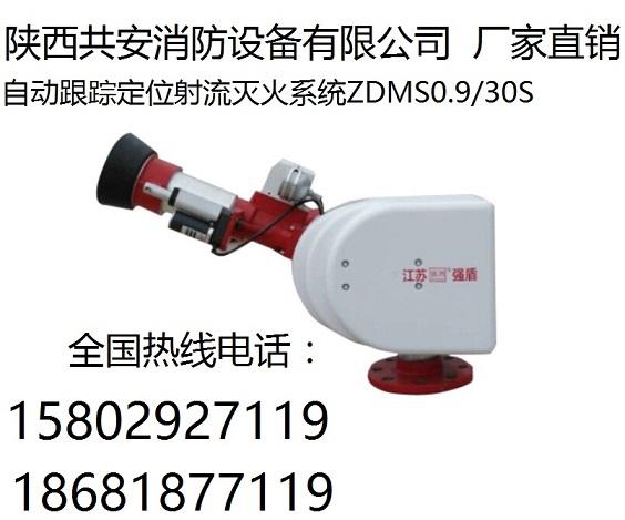 【咸阳强盾】抗溶性泡沫灭火剂质量优等ZDMS自动消防水炮;