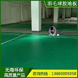 供应场地羽毛球场胶地板 6.0mm厚pvc胶地板;