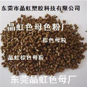 棕色母,棕色母粒,食品级棕色母色粉,医疗级棕色母色粉;