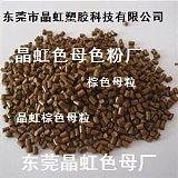 棕色母,棕色母粒,食品级棕色母色粉,医疗级棕色母色粉
