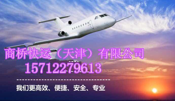 天津化工航空货运物流商桥快运注意事项;