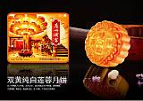 供應廣州酒家雙黃純白蓮蓉月餅;