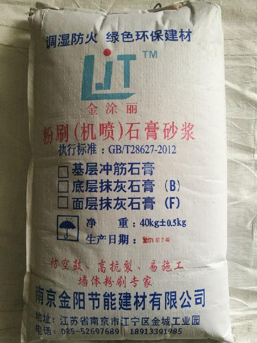 供应石膏粉刷砂浆 金涂丽石膏砂浆具有强度高 防空鼓 易施工功效