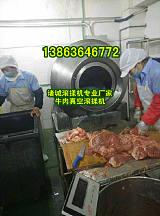 河南牛肉腌制设备13863646772牛肉腌制V型真空滚揉机;