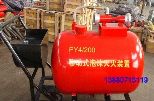 移动式泡沫灭火装置PY4-8/200;