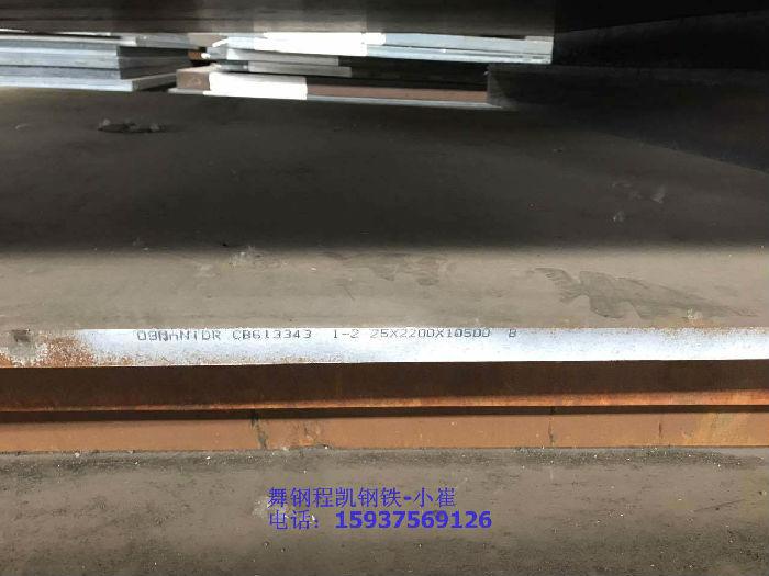 舞钢09MnNiDR低温压力容器板价格;