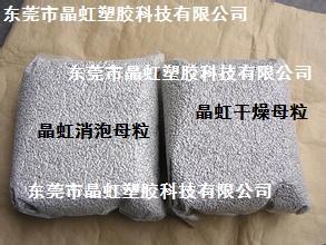 消泡母粒,消泡劑,塑料消泡母粒,幹燥劑,幹燥母粒