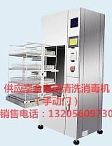 消毒供应室医用全自动清洗机(500升);