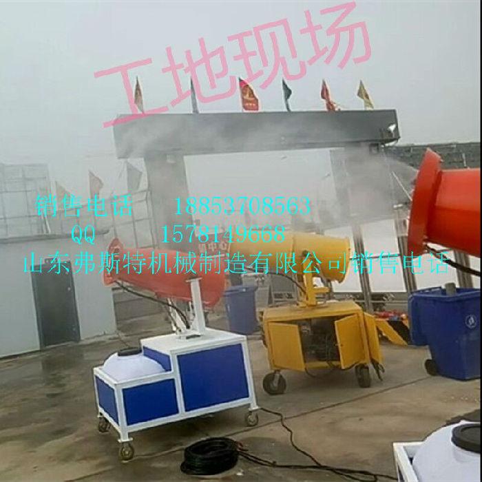 移动式除尘雾炮弗斯特厂家小型除尘风机批发零售;