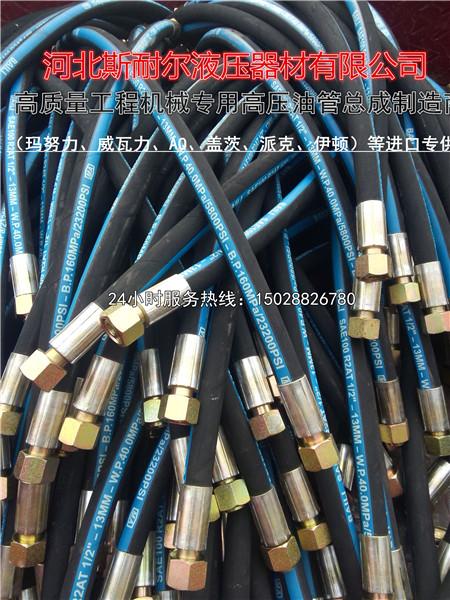高压油管总成/钢丝编织胶软管/液压胶管、大港外贸油管直销;