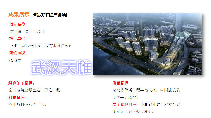 BIM技术服务,建筑工程BIM支持;