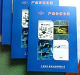上海宣傳冊印刷13641907173;