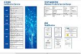 無線設備CE認證、EMC、FCC、 SRRC、CTA 入網認證檢測;