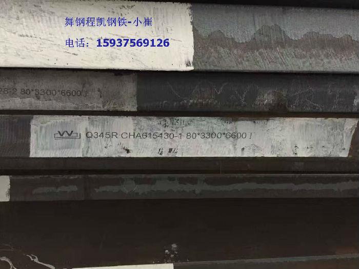 舞钢Q345R正火探伤压力容器板切割价格;