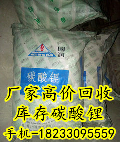 驻广州办事处回收碳酸锂 氢氧化锂价超同行 18233095559;