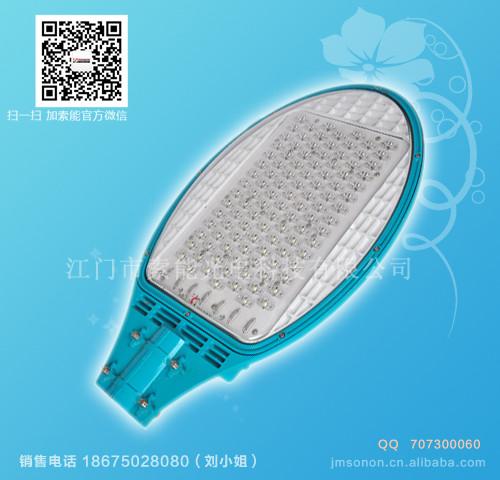 城市亮化LED路灯,大功率路灯头,100W索能高亮路灯;
