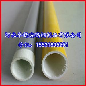 宿迁厂家批发玻璃钢圆管 玻璃钢纤维管 玻璃钢圆形管;