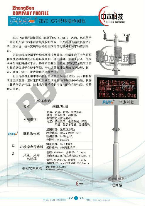 PUY环境检测系统;
