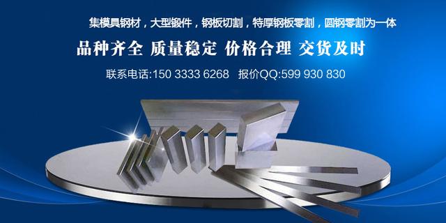 辽宁模具钢公司_辽宁模具钢厂家_辽宁模具钢供应商;