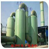 供应净化塔除尘器 工业废气处理塔除臭塔 高效玻璃钢净化塔