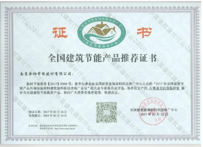 供应石膏基保温砂浆 南京地区SGF-W1型石膏保温生产厂家 防空鼓高强度