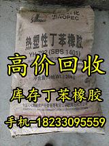 供应回收库存丁苯橡胶有实力的厂家 18233095559;
