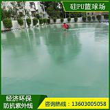 供应深圳中山东莞篮球场地板 硅pu5mm厚地板包施工价格;