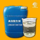 东莞直销印染污水处理药剂 工业废水涂料废水专用脱色剂 高效快速;