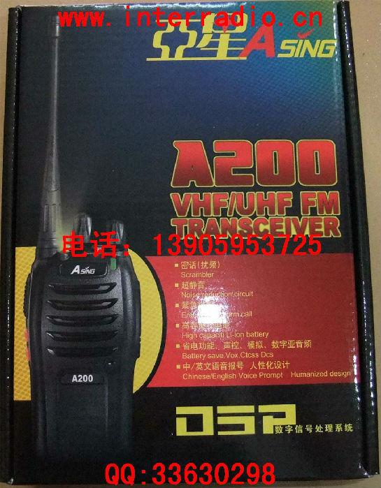 亚星ASING无线对讲机A200;