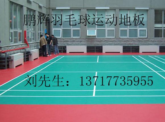 乒乓球运动地胶厂家 乒乓球体育场地地胶垫;