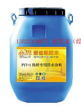 FYT-1環保型道橋用防水涂料;